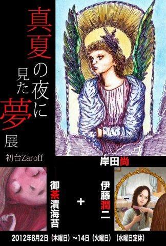 真夏の夜に見た夢展2 (2).jpg